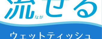 トイレットペーパー並みの水解性!水に流せるウェットティッシュ(新製品情報)